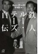 鉄人ルー・テーズ自伝 (講談社+α文庫)(講談社+α文庫)