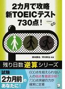 2カ月で攻略新TOEICテスト730点! (残り日数逆算シリーズ)