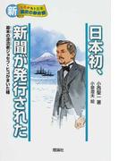 日本初、新聞が発行された 幕末の漂流者ジョセフ・ヒコがまいた種 (新・ものがたり日本歴史の事件簿)