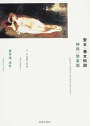 ムーサの贈り物 3 聖女・悪女伝説 神話/聖書編