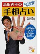 島田秀平の手相占い 1000の芸能人を診た男!