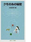 クモの糸の秘密 (岩波ジュニア新書)(岩波ジュニア新書)