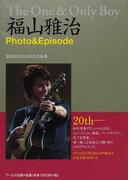 福山雅治Photo & Episode The One & Only Boy 20thメモリアルブック (RECO BOOKS)