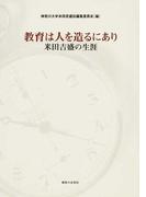 教育は人を造るにあり 米田吉盛の生涯