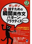 ポンポン話すための瞬間英作文パターン・プラクティス 反射的に言える (CD BOOK)