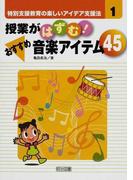 授業がはずむ!おすすめ音楽アイテム45 (特別支援教育の楽しいアイデア支援法)