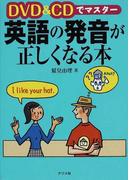 DVD&CDでマスター英語の発音が正しくなる本