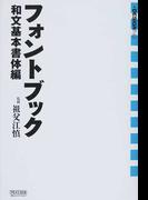 フォントブック 和文基本書体編 (+DESIGNING)