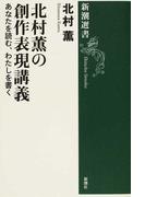 北村薫の創作表現講義 あなたを読む、わたしを書く (新潮選書)(新潮選書)