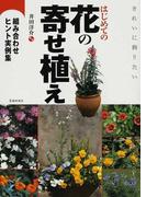 きれいに飾りたいはじめての花の寄せ植え 組み合わせヒント実例集