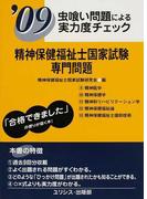 精神保健福祉士国家試験・専門問題 虫喰い問題による実力度チェック '09