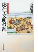 応仁・文明の乱 (戦争の日本史)