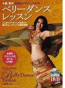 小松芳のベリーダンス・レッスン 正統派エジプシャン・スタイル (よくわかるDVD+BOOK SJ sports)