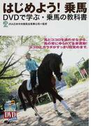 はじめよう!乗馬 DVDで学ぶ・乗馬の教科書 (よくわかるDVD+BOOK SJ sports)