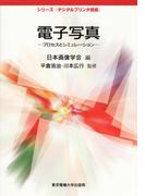 電子写真 プロセスとシミュレーション (シリーズ「デジタルプリンタ技術」)