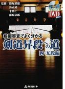 模擬審査でよく分かる剣道昇段への道 4・5段編