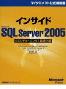 インサイドMicrosoft SQL Server 2005 クエリチューニング&最適化編 (マイクロソフト公式解説書)