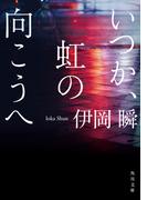 いつか、虹の向こうへ (角川文庫)(角川文庫)