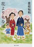 花よりもなほ (角川文庫)(角川文庫)
