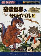 恐竜世界のサバイバル 2 生き残り作戦 (かがくるBOOK 科学漫画サバイバルシリーズ)