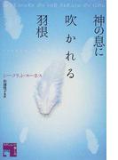 神の息に吹かれる羽根 (フィクションの楽しみ)