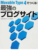 Movable Type 4でつくる!最強のブログサイト