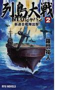 列島大戦NEOジャパン 2 新連合艦隊出撃! (RYU NOVELS)