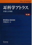 耳科学アトラス 形態と計測値 第3版