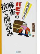 バビィの麻雀捨て牌読み 手牌が透ける!? (マイコミ麻雀BOOKS)