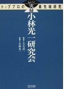 実録小林光一研究会 トッププロの最先端研究 (マイコミ囲碁ブックス)(マイコミ囲碁ブックス)