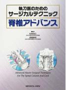 執刀医のためのサージカルテクニック脊椎アドバンス