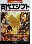 古代エジプト ナイル河畔に築かれた王国三千年の興亡と至宝の文明 (カラー版徹底図解)
