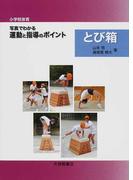 小学校体育写真でわかる運動と指導のポイント とび箱
