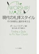 現代の礼拝スタイル その多様性と選択を考える
