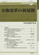 分権改革の新展開 (年報行政研究)