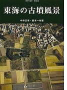 東海の古墳風景 (季刊考古学・別冊)