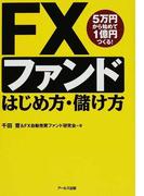 FXファンドはじめ方・儲け方 5万円から始めて1億円つくる!