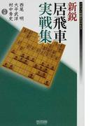 新鋭居飛車実戦集 (マイコミ将棋BOOKS)