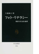 フォト・リテラシー 報道写真と読む倫理 (中公新書)(中公新書)