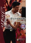 愛なき結婚指輪 (ハーレクイン・ディザイア 失恋に乾杯!)(ハーレクイン・ディザイア)
