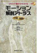 モーション解剖アトラス上肢・体幹 (DVDで動きがわかる)
