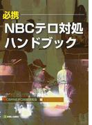 必携−NBCテロ対処ハンドブック