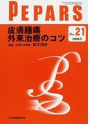 PEPARS No.21(2008.5) 皮膚腫瘍外来治療のコツ