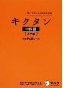 キクタン中国語 聞いて覚える中国単語帳 入門編