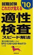就職試験これだけ覚える適性検査スピード解法 SPI2・CAB・GAB・Webテスト '10年版