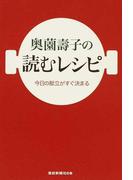 奥薗壽子の読むレシピ 今日の献立がすぐ決まる 1