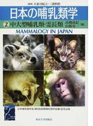 日本の哺乳類学 2 中大型哺乳類・霊長類