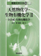朝倉化学大系 14 天然物化学・生物有機化学 2 全合成・生物有機化学