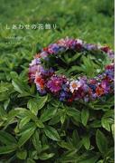 しあわせの花飾り (ハワイアン・レイメイキング)