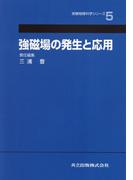 強磁場の発生と応用 (実験物理科学シリーズ)